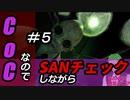 【ゲーム実況】Call of CthulhuなのでSANチェックしながらプレイ#05【Vtuber】