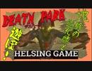 【ホラー】[DEATH PARK デスパーク]スマホアプリ版 HELSING GAME(ヘルシングゲーム)