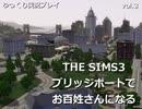 【ゆっくり実況】ブリッジポートでお百姓さんになる vol_03【THE SIMS3】