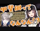 甲斐田の絵馬でゲシュタルト崩壊する早瀬走【にじさんじ/切り抜き】