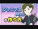 【音MAD】【フラットデザイン化して完全解説!】初心者でも簡単に作れる!シャニマスMADの作り方【アニメーション動画】