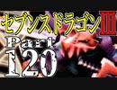 【3DS】セブンスドラゴンⅢ 初見実況プレイ Part120【直撮り】