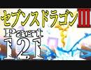 【3DS】セブンスドラゴンⅢ 初見実況プレイ Part121【直撮り】