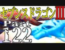 【3DS】セブンスドラゴンⅢ 初見実況プレイ Part122【直撮り】