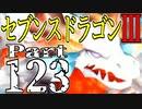 【3DS】セブンスドラゴンⅢ 初見実況プレイ Part123【直撮り】