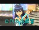 日刊 我那覇響 第2714号 「shy→shining」 【ソロ】