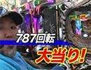 黄昏☆びんびん物語 #242【無料サンプル】