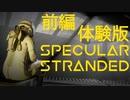【実況】宇宙船で1人目覚めた女性が敵にバレずに暗殺するSFステルスアクション 前編【Specular Stranded 体験版】