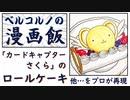 【漫画飯】「カードキャプターさくら」のロールケーキを再現してみた