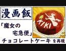 【魔女の宅急便】の「チョコレートケーキ」をバレンタインに向けて再現してみた 【ジブリ飯】