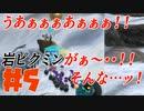 【2人でピクミン3実況】うわぁぁあぁぁ!!岩ピクミンが~!そんな…ッ!part5