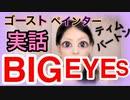 映画『BIG EYES』ビッグ アイズ!実話の映画化ゴーストペインター実在!ティムバートンTim Burton マーガレット キーンMargaret Keane昔のアメリカのアート界