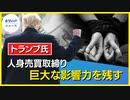 トランプ氏の性的人身売買取締り 巨大な影響力を残す【希望の声ニュース】