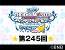 「デレラジ☆(スター)」【アイドルマスター シンデレラガールズ】第245回アーカイブ