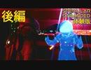 【実況】宇宙船で1人目覚めた女性が敵にバレずに暗殺するSFステルスアクション 後編【Specular Stranded 体験版】
