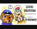 (KR) 2歳ののかちゃんの童謡大会銀賞!犬のおまわりさんを韓国語で歌ってみた!