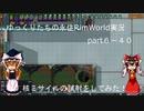 ゆっくりたちの永住RimWorld実況part6-40