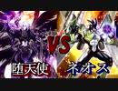 堕天使vsネオス 遊戯王デュエル動画 SSS動画