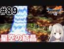 #89【PS版ドラクエ7】ドラゴンクエストⅦで癒される!星空の結晶【DQ7】