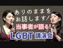 【LGBTの講演】トランスジェンダーの実体験・生い立ち。「セクシャルマイノリティの子ども達に私達が出来る事」長編映像【字幕付き】