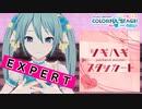 【プロジェクトセカイ】ツギハギスタッカート【EXPERT】