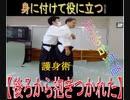 【後ろから抱きつかれた】「初心者にオススメ❣」Aikido 身に付けて役に立つ❗合気道護身術下記に解説文があります。力には限界があり体力のある方が強い。技ならば限界がなく磨けば磨くほど強くなる。