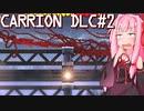 再び怪物として生まれた琴葉茜 #2【CARRION DLC】