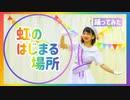 【しずく生誕企画】虹のはじまる場所 踊ってみた【teamCattleya】