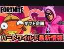 """【牛さんGAMES】ギフト企画""""キングクマちゃん""""とハートワイルド最新情報【Fortnite】【フォートナイト】"""
