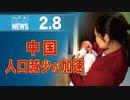 中国、人口減少が加速