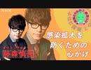 [新型コロナウイルス] オリエンタルラジオ 藤森慎吾がいま、お願いしたいこと   らじらー!   命を守る行動を   NHK