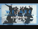 【KOSÉ 8ROCKS】WE ARE... 【D.LEAGUE】