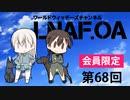 LNAF.OA第68回【その2】ラジオワールドウィッチーズ