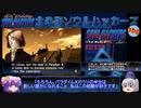 【ゆっくり実況】北米版ソウルハッカーズでゆっくり見る日米ゲーム表現の違い・その4【デビルサマナーソウルハッカーズ】
