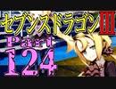 【3DS】セブンスドラゴンⅢ 初見実況プレイ Part124【直撮り】