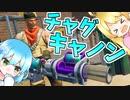 【フォートナイト】「チャグキャノン」はチーム戦最強です! #26【ゆっくり実況】
