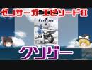 【クソゲー奇譚】ゼノサーガ エピソードII[善悪の彼岸]【ゆっくり解説】