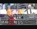 【東方卓遊戯】守矢神社のトーキョーN◎VA Act2-5【トーキョーN◎VA】