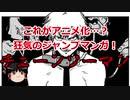 【ゆっくり漫画レビュー】これがアニメ化…?狂気のジャンプマンガ:チェンソーマン