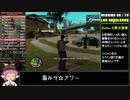 【RTA】GTASA Any%(No AJS) 4:43:02 Part3/12