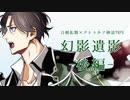 【刀剣CoC】江が行く『幻影遺影-後編-』(完)【実卓リプレイ】