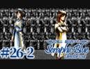 【実況】初見で遊ぶSeraphic Blue(DC版)#26-2