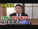 【特別番組】尖閣映像盗用・販売で琉球新報を告訴![桜R3/2/9]