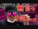 無言で大阪イってオ〇ってすぐ〇って帰ってくる動画