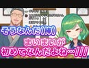 北小路ヒスイの初めての相手となった舞元啓介【にじさんじ / 切り抜き】