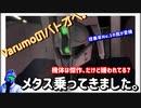 『バトオペ2』Varumoのバトオヘ。その6 メタス乗ってきました。【ゆっくり実況】GBO2