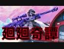 【廻廻奇譚】Switch勢によるワンショットキル集! 【Fortnite/フォートナイト】