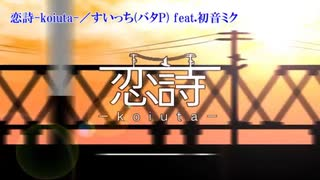 【ニコカラ】恋詩-koiuta-(キー+4)【on vocal】