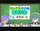 【ボイロラジオ】ずん子とウナの読書日和 第9回 ~世代交代?~