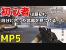 【COD:BOCW】MP5強すぎない!?アタッチメントなにもつけてないのに撃ち負けない【Call of Duty: Black Ops Cold War】
